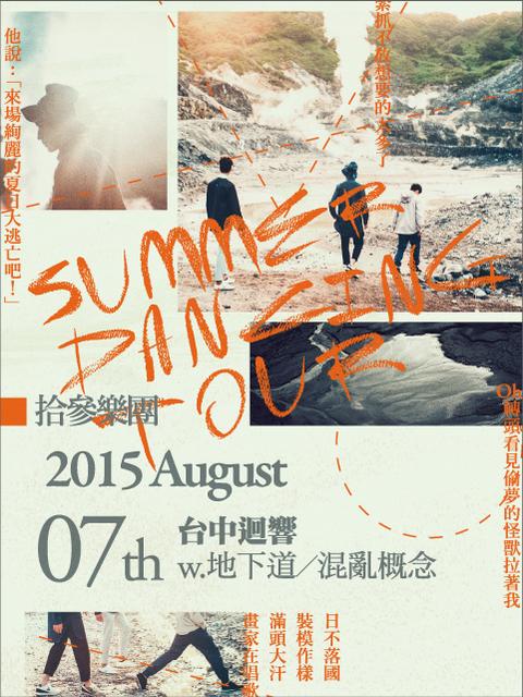 2015/8/7(五)夏日大逃亡:拾參+地下道+混亂概念