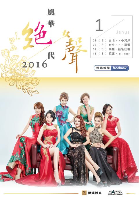 2016 絕色女聲-風華絕代演唱會-台中場