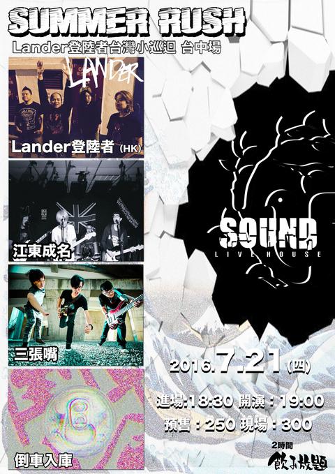 2016/7/21(四)  Summer Rush vol.2 -三張嘴 、江東成名 、倒車入庫、Lander登陸者(hk)