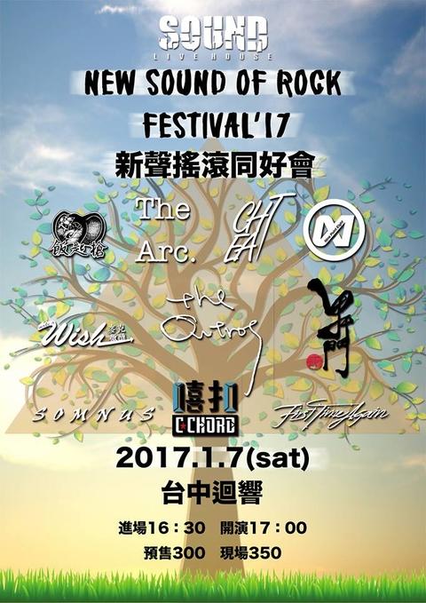 2017/1/7(六) 新聲搖滾同好會