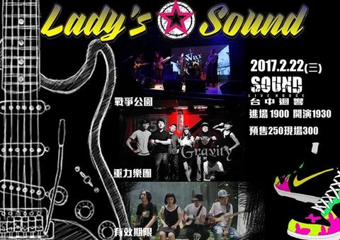 2017/2/22(三) Lady's Sound 搖滾怒女-有效期限、重力樂團、戰爭公園