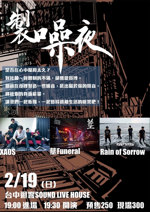2017/2/19(日) 製噪夜- 塟Funeral、XAOS、Rain of Sorrow