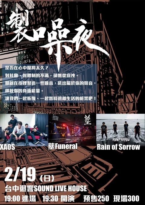 2017/2/19(日) 製噪夜- 塟Funeral、XAOS、Rain of Sorrow