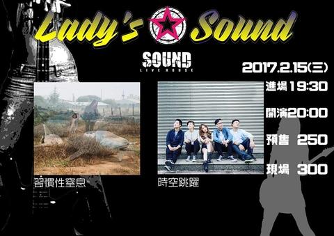 2017/2/15(三) Lady's Sound 搖滾怒女-時空跳躍、習慣性窒息