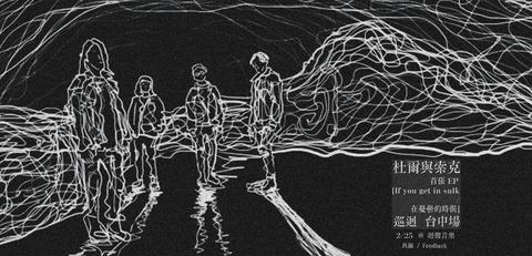 2017/2/25(六) 杜爾與索克  - [ If you get in sulk /在憂鬱的時候] 首張EP 巡迴