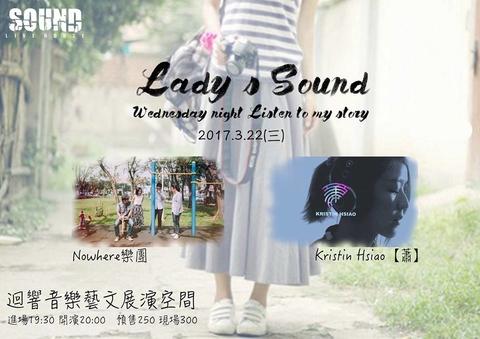 2017/3/22(三) Lady's Sound - Nowhere樂團+Kristin Hsiao【蕭】