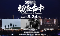 2017/3/24(五)初夜台中-Rough Project、梭哈ShowHand、FEAR廃児