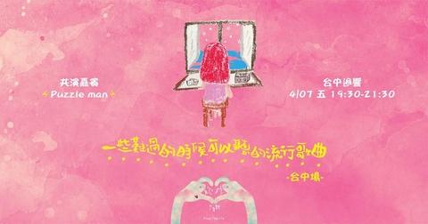 2017/4/7(五)「一些難過的時候可以聽的流行歌曲-脆弱少女組發片台中場」 脆弱少女組 + Puzzle man