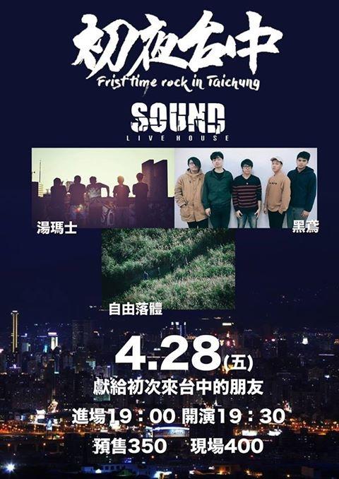 2017/4/28(五) 初夜台中- 黑鳶+自由落體Free Fall+湯瑪士-Turn Max