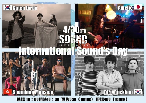 2017/4/30(日)迴響國際日International Sound's Day