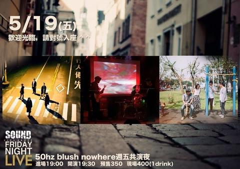 2017/5/19(五)「 歡迎光臨,請對號入座 ^ ^」- 50hz、blush、nowhere週五共演夜