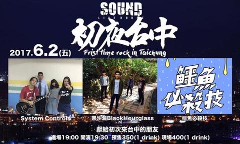 2017/6/2(五) 初夜台中- 鱷魚必殺技+黑沙漏+System Controls