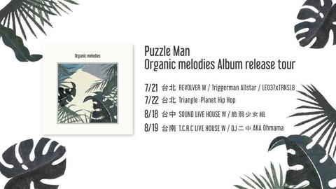 2017/8/18(五)Organic melodies 專輯發行巡迴 台中場 w/脆弱少女組