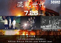 2017/7/26(三)混亂世代-噬星+梅西的房間 +8+9樂團