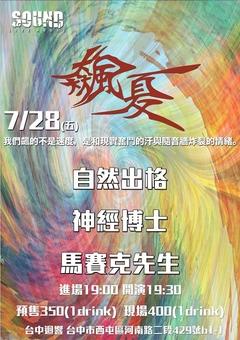 2017/7/28(五) 飆夏-神經博士+自然出格+馬賽克先生