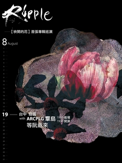 2017/8/19(六)  Ripple【袂開的花】首張專輯巡演 台中場