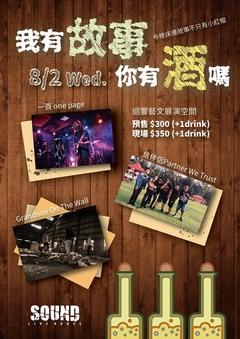 2017/8/2(三)我有故事你有酒嗎- 信伴侶+Grandson on the Wall+一頁