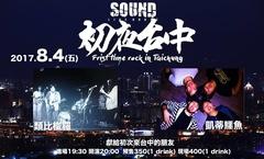 2017/8/4(五) 初夜台中-類比梭羅+凱蒂鱷魚
