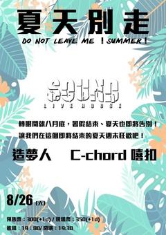 2017/8/26(六)夏天別走-追夢人、嘻扣樂團