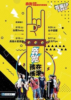 201『孩在搖滾』首張EP巡迴台中場w/Klis-克里斯樂團 .7/8/20(日)