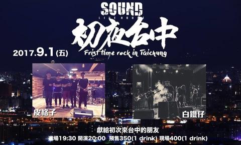 2017/9/1(五) 初夜台中-皮格子 Leather Lattice+白鐵仔 Pehthiha