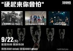 2017/9/22(五) 硬起來你會怕-LonelyElmo+ 克雷魔+宋德鶴