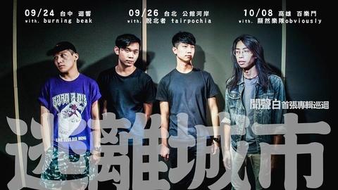 2017/9/24(日)「逃離城市」聞聲白Vincent White首張專輯巡迴—台中場 w/Burning Beak