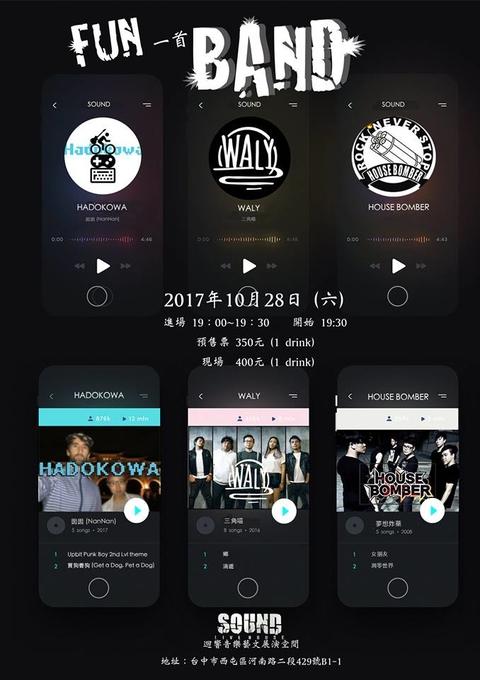 2017/10/28(六) FUN 一首 BAND- WaLy+House Bomber+HADOKOWA