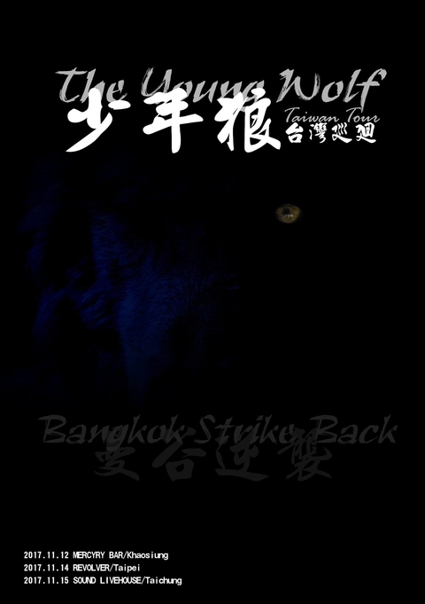 2017/11/15(三)The Young wolf 少年郎(TH) 台灣巡迴台中場