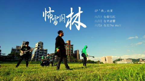 2017/11/12(日)怖雷閣林 EP 「偽」巡迴台中場 w/ 喧囂事件