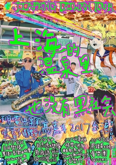 2017/11/18(六)上海的溫泉裡也沒有黑社會-高嘉丰2017台灣TOUR台中場