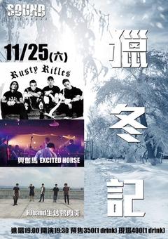 2017/11/25(六) 獵冬記-佬步槍 +興奮馬樂團+生炒鴨肉羹