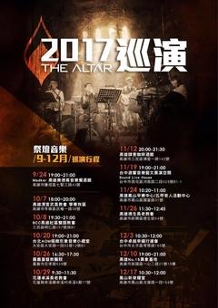 2017/11/19(日) The Altar 祭壇音樂專輯巡演no.8 台中場