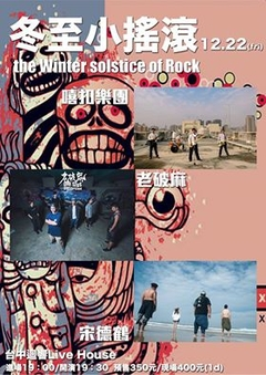 2017/12/22(五) 冬至小搖滾-嘻扣樂團、宋德鶴、老破麻