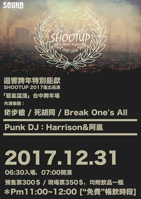 2017.12/31(日) SHOOTUP「惡氣猛漲」台中跨年場