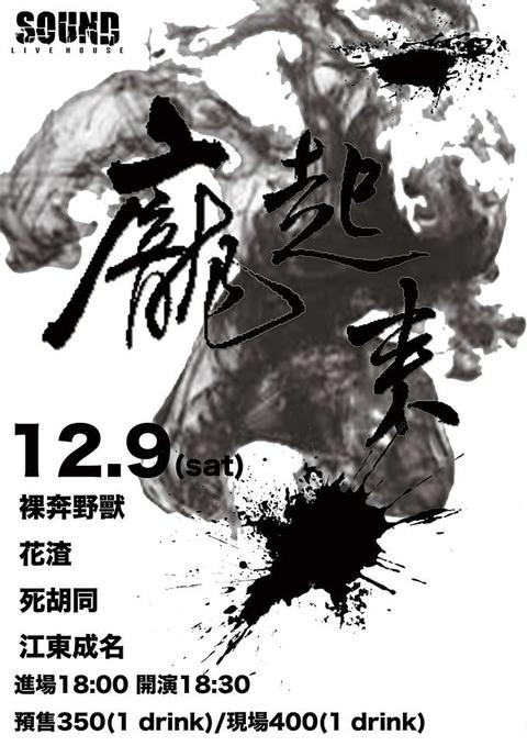 2017/12/9(六) 龐起來吧 - 裸奔野獸、江東成名、花渣、死胡同