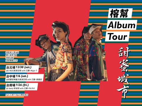2018/01/06(六)甜蜜之旅 ——榕幫甜蜜城市 Tour (台中站)
