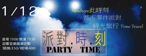 2018/1/12(五)【派對時刻】時光旅行/Nowhere/都市零件派對
