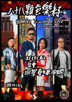 2018/1/19(五) 88balaz 【酥炸七里香】 台灣巡演 2018 w/ Shoot UP