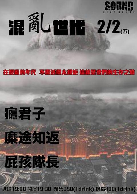 2018/2/2(五) 混亂世代-癮君子 +糜途知返+ 屁孩隊長