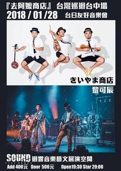 2018/01 /28(日)『去阿嬤商店』 台灣巡迴台中場