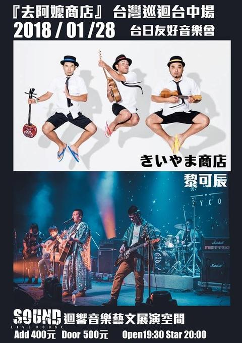 2018/01 /28(日)『去阿嬤商店』 台灣巡迴台中場/w黎可辰