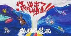 2018/2/23(五)廢埕樂團首次台灣西部巡迴【滿!出!來!了!】台中場 w/倒抽一口氣,江東成名