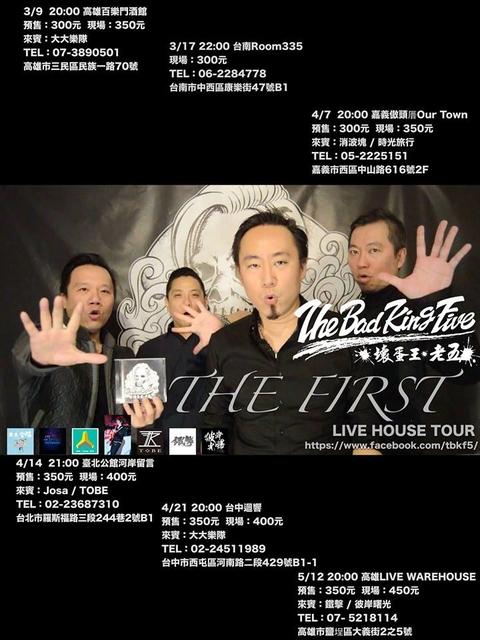 2018/4/21(六)壞蛋王・老五 The First Live House Tour 台中站 w/大大樂隊
