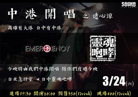 2018/3/24(六) 中港開唱之透心涼 — 急診室  & 靈魂咆哮