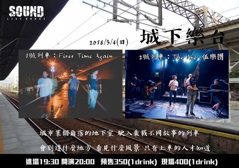 2018/3/4(日) 城下樂台 —The Arc. 弧樂團+First Time Again