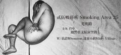 2018/4/8(日)貳伍吸菸所Smoking Area 25「光明路」-台中場
