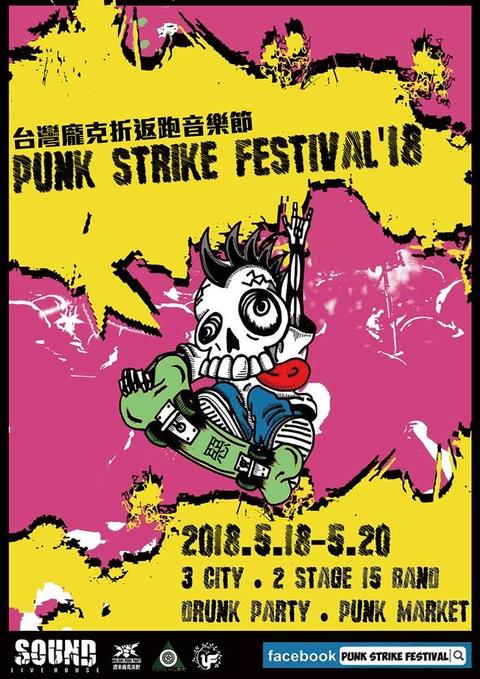 2018/5/19(六)Punk Strike Fes!!台灣龐克折返跑音樂節2018