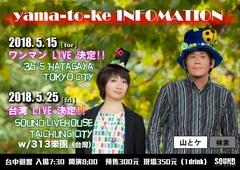 2018/5/25(五)Keyna 角田ケーナmini concert台灣專場