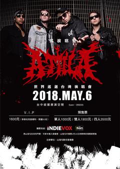 2018/5/6(日)搖滾痞皇ATTILA世界巡迴台灣演唱會